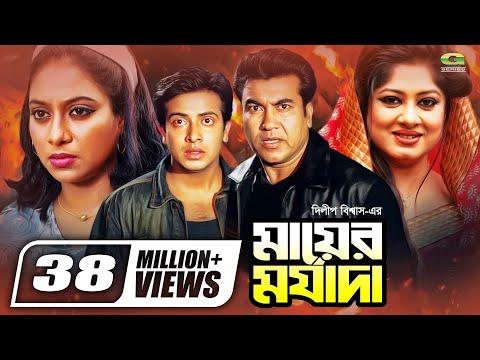 Xxx Mp4 Bangla Movie Mayer Morzada Full Movie HD1080p Manna Shakib Khan Shabnur Moushumi 3gp Sex