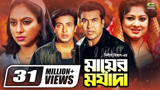 Bangla Movie | Mayer Morzada  | Manna | Shakib Khan | Shabnur | Moushumi | Super Hit Bangla Movie