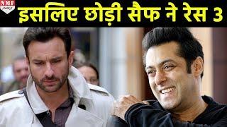 Shocking: Salman की वजह से नहीं बल्कि इस कारण छोड़ी Saif ने Race 3