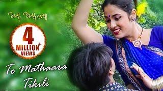 TO MATHAARA TIKILI | Romantic Song | Md. Ajiz | SARTHAK MUSIC