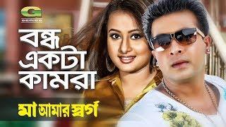Bondho Ekta Kamra | ft Shakib Khan , Purnima | Samina Chowdhury & Komol | Maa Amar Shorgo