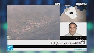 """الشرطة الجزائرية تفكك خلية لتنظيم """"الدولة الإسلامية"""""""