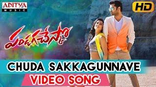Chuda Sakkagunnave Video Song  (Edited Version) II Pandaga Chesko Telugu Movie II Ram