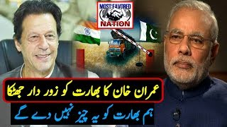 Imran Khan Government Cannot Give MFN Status To India   Pakistan and India Relations 2018