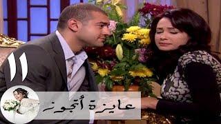 مسلسل عايزة اتجوز - الحلقة 11 | هند صبري - ام محروس - عمرو يوسف