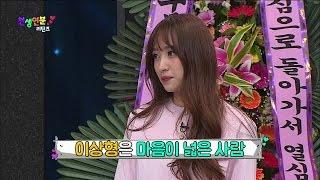 【TVPP】Hani(EXID) - Fall in Love with Seo Kang Joon, 대세녀 하니가 찜콩한 남자는? @ Match Made in Heaven Returns