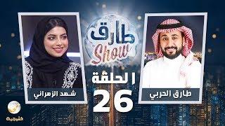 برنامج طارق شو الحلقة 26 - ضيف الحلقة شهد الزهراني