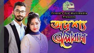 Romantic Short Film - Odrissho Valobasha || Full Natok || By  Friend's Eye Multimedia