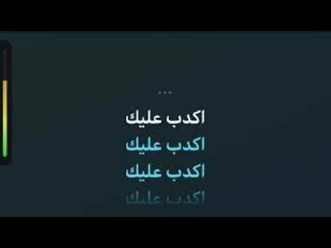 اكدب عليك جورج وسوف Gorge wassouf akdeb 3alek