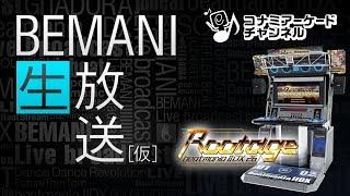 BEMANI生放送(仮) (2018.11.6配信)|コナミアーケードチャンネル