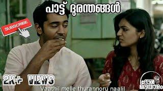 പാട്ട് ദുരന്തം പാർട്ട് - 1   Pattu Chali Mix   Troll Malayalam   Jishnu JV