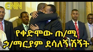 Ethiopia: [FULL] Official welfare ceremony at the National Palace - ENN