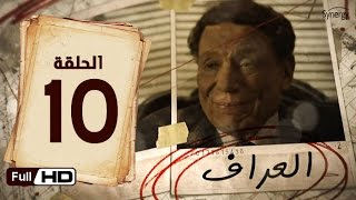 مسلسل العراف الحلقة 10 العاشرة HD  بطولة عادل امام   - The Oracle Series