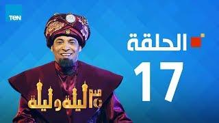 مسلسل 30 ليلة و ليلة - سعد الصغير - الحلقة 17 كاملة | Episode 17 - 30 Leila w Leila