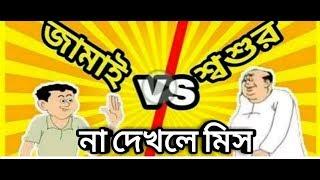 জামাই - শ্বশুরের যুদ্ধ | Bangla Funny Dubbing | Bangla New Dubbing Video