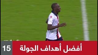 ⚽️ أجمل أهداف (الجولة 15) من الدوري السعودي