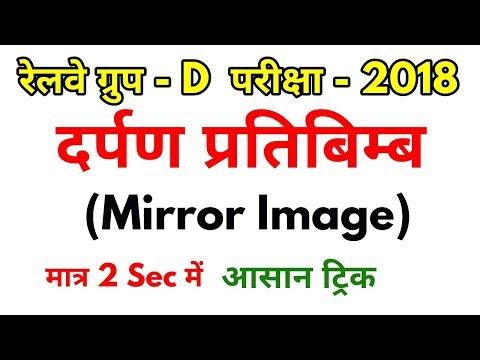Xxx Mp4 Reasoning Mirror Image दर्पण प्रतिबिम्ब For Railway Group D Exam 2018 3gp Sex