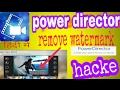 How To Remove Watermark By Power Director वीडियो मेसे नाम कैसे हटाते है