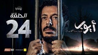 مسلسل أيوب الحلقة 24 الرابعة والعشرون - بطولة مصطفى شعبان | Ayoob series - Episode 24