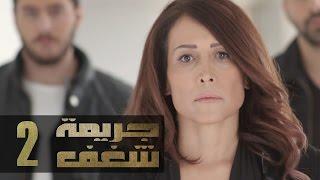 Jareemat Shaghaf Episode 2 - مسلسل جريمة شغف الحلقة 2