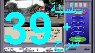 code de la route maroc karim 2017 شرح serie 39 تعليم السياقة بالمغرب
