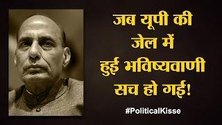 कहानी Rajnath Singh के उत्तर प्रदेश के मुख्यमंत्री बनने की | Political Kisse