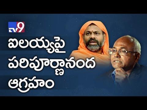 Kancha Ilaiah is worse than Zakir Naik : Swami Paripoornananda - TV9