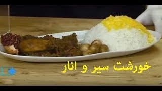 آموزش آشپزی آسان- خورشت سیر و انار