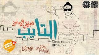 مهرجان   التايب   غناء علاء فيفتي    كلمات شادي شيكو & المجنون  _  توزيع زوكا