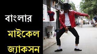 Banglar Michael Jackson