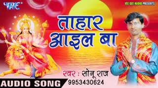 2017 का सुपर हिट देवी गीत सोनू राज एक बेटे का दर्द जरूर सुनिये (Beta Tohar Aayil Baa)Super Hit