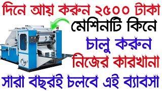 মেশিনটি কিনে চালু করুন নিজের কারখানা    Business Idea In Bangla    Manufacturing Business Idea
