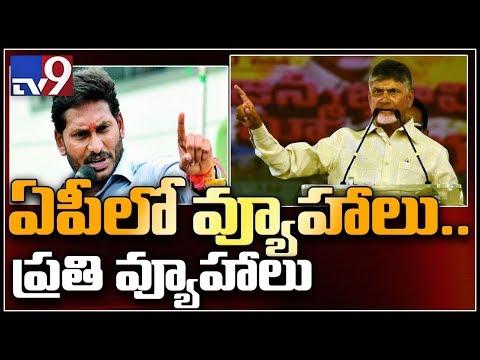 Samarandhra Political war in AP 20 02 2019 TV9