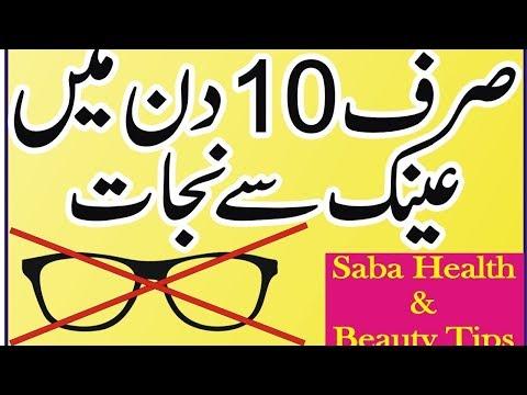 Health tips in urdu | Nazar ki kamzori ka ilaj siraf 10 din main in urdu | Beauty Tips In Urdu