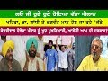 Download Video Download MP Dr. Gandhi ਨੇ ਕੀਤਾ ਵੱਡਾ ਐਲਾਨ | Bhagwant Mann | Khaira | Gandhi 3GP MP4 FLV