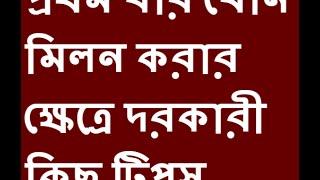 Download Bangla Hot News//প্রথম বার যৌন মিলন করার ক্ষেত্রে দরকারী কিছু টিপস 3Gp Mp4