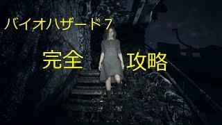 【攻略】バイオハザード7 完全攻略   【PS4】