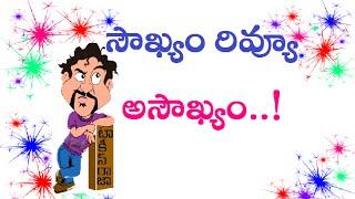 Soukyam Telugu Movie Review | Gopichand | Regina | Mukesh Rishi | Anup Rubens | Maruthi Talkies
