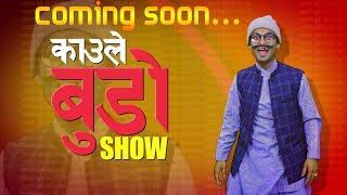 "KAULE BUDHO SHOW PROMO|| नयाँ कार्यक्रम ""काउलेबुढो शो"" | Coming Soon| Bindas TV"