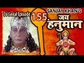 Jai Hanuman | जय हनुमान | Bajrang Bali | Hindi Serial | Full Episode 155