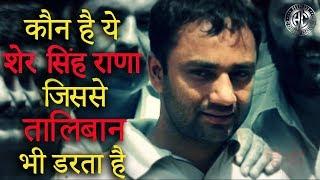 Sher Singh Rana | पृथ्वीराज चौहान की अस्थियाँ भारत लाने वाले शख्स शेर सिंह राणा की कहानी