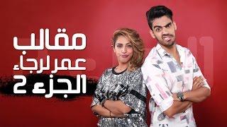 Omar & Rajaa Belmir Pranks (Part 2) | (مقالب عمر لرجاء (الجزء 2