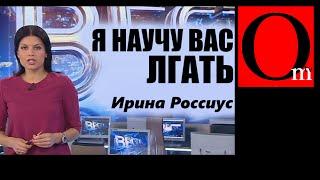 Высшая школа лжи. Почему в Кремле боятся Саакашвили.