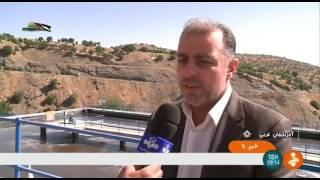 Iran Wastewater treatment unit, Sardasht city گشايش تصفيه خانه سردشت ايران