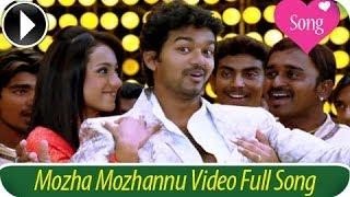 Mozha Mozhannu Yamma Video Song | Kuruvi Malayalam Movie 2013 | Vijai | Trisha [HD]