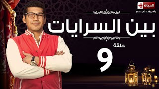 مسلسل بين السرايات - الحلقة التاسعة - باسم سمرة | Ben El Sarayat Series - Ep 09