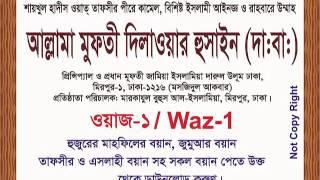 Allahma Mufti Delwar Hossain Bangladesh (All Imran Waz 1)