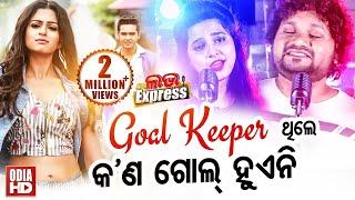Goal Keeper - Odia Masti Song   New Film - LOVE EXPRESS   Studio Version   ODIA HD