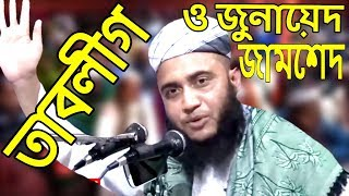 তাবলীগ ও জুনায়েদ জামশেদ Bangla Waz 2018 Mufti Hussain Ahmed Sarwar