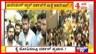 Challenging Star Darshan To Undergo Yet Another Operation..!!?